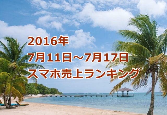 2016/7/11~7/17 スマホ売上ランキング ワイモバイル「DIGNO E」が4位にランクイン!トップ画像