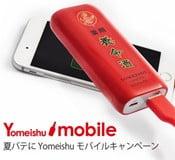 養命酒デザインのバッテリーが当たる!「夏バテにYomeishuモバイルキャンペーン」9/12まで