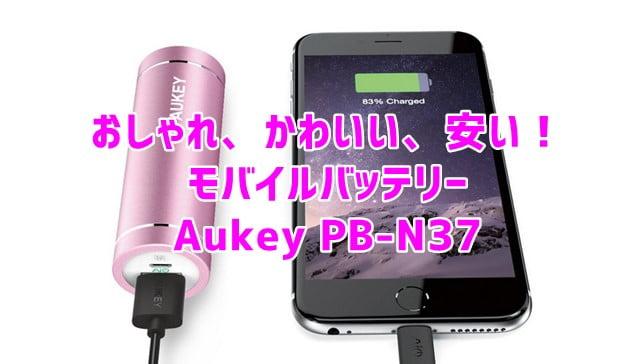 おしゃれでかわいいモバイルバッテリー「Aukey モバイルバッテリー 5000mAh AiPower PB-N37」トップ画像