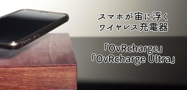 スマホが宙に浮くワイヤレス充電器「OvRcharge」登場!トップ画像