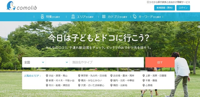 子連れでも安心!「comolib(コモリブ)」で子連れ対応のお店を検索!トップ画像