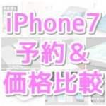 iPhone7予約はどこがおトク?ドコモ、au、ソフトバンクの端末価格を比較!