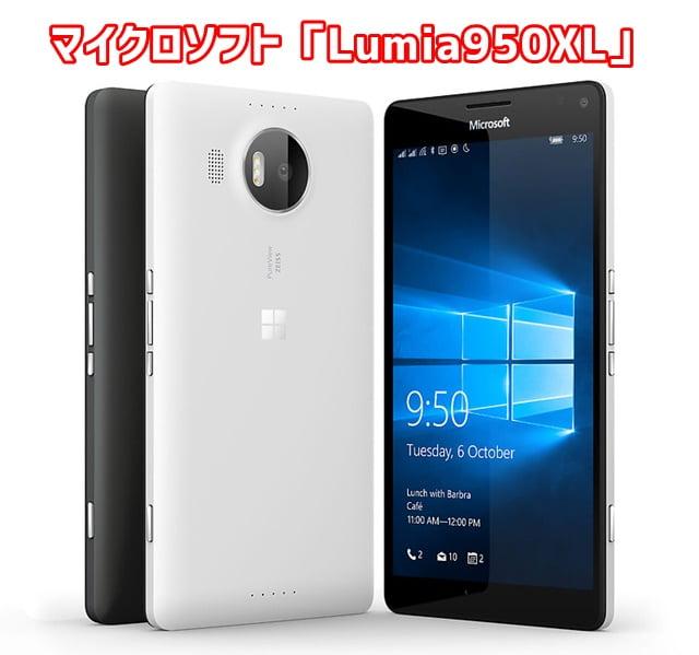 マイクロソフトのスマホ「Lumia950XL」