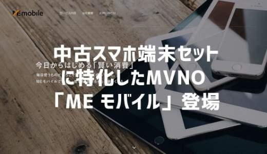 「ME モバイル」 中古スマホ端末セットのみを扱う格安SIM(MVNO)が登場