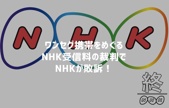 ワンセグ機能搭載スマホやケータイは持ってるだけでNHK受信料を払わなければいけない?トップ画像