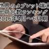 世界のタブレット端末出荷台数ランキング 2016年4~6月期(IDC調べ)