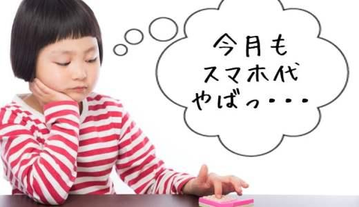 ソフバン乗り換え(MNP) キャッシュバック&キャンペーン活用で月額料金を節約!