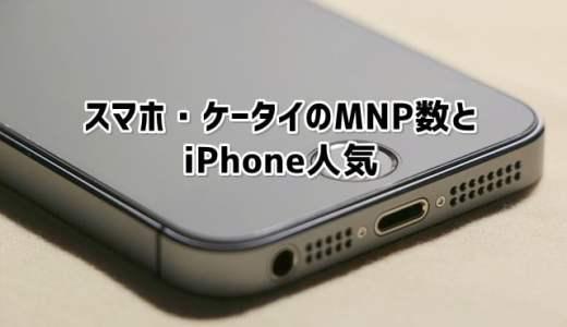 スマホ・ケータイのMNP利用者数とiPhone人気について