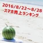 2016/8/22~8/28 スマホ売上ランキング シニア向け携帯が好調!
