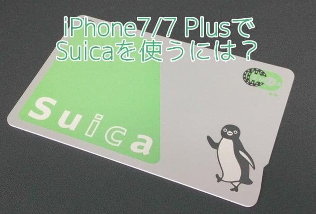 iPhone7/7 Plus Felica対応でおサイフケータイ機能搭載!Suicaはどう使う?トップ画像