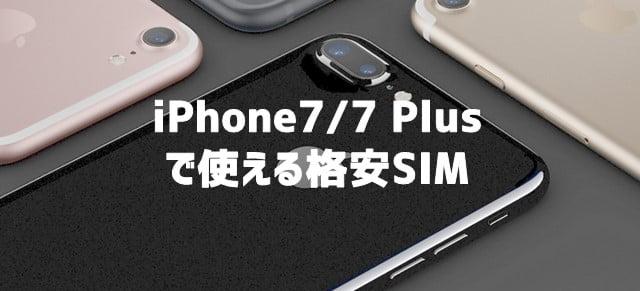 iPhone7/7 Plus で使える格安SIM(MVNO)は?トップ画像
