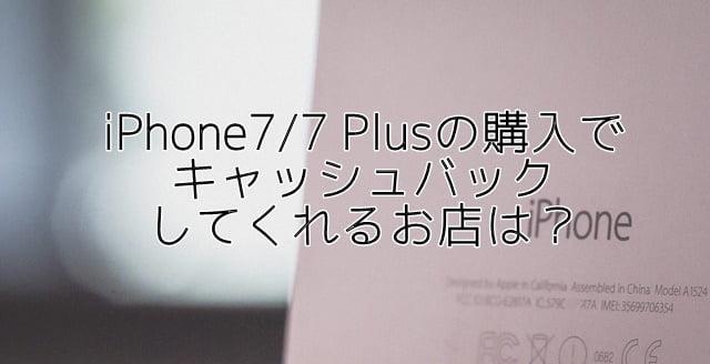 iPhone7/7 Plus購入でキャッシュバック出してるお店は?トップ画像