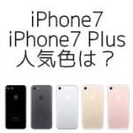 iPhone7/7 Plus人気色ランキング!一番人気の色は?