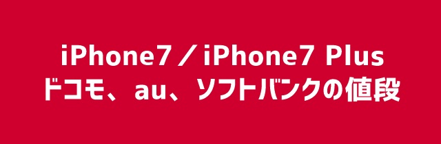 iPhone7/7 Plusの値段発表!ドコモ・au・ソフトバンクの値段は?トップ画像
