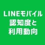 「LINEモバイル」は契約する?新格安SIMの利用動向調査の結果は?(MMD研究所調べ)