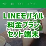 LINEモバイルの料金や価格、取り扱い端末、口コミ評判まとめ