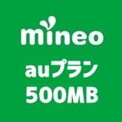 mineo(マイネオ)500MBプランに申し込んでみた。料金や契約までの流れまとめ