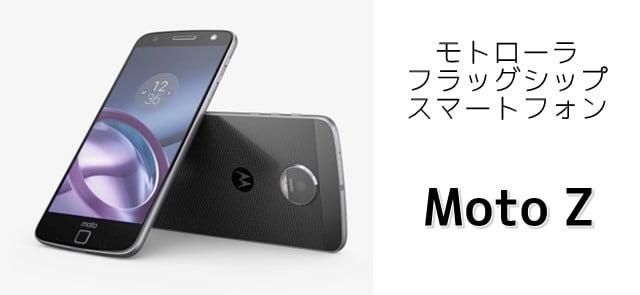 「Moto Z」 モトローラ製SIMフリースマホが国内発売へ。価格やスペックは?トップ画像