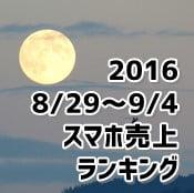 2016/8/29~9/4 スマホ売上ランキング 折りたたみケータイが好調!