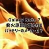 Galaxy Note 7(ギャラクシーノート7)のバッテリーメーカーってどこ?