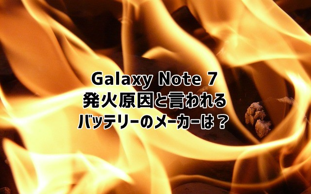 Galaxy Note 7(ギャラクシーノート7)のバッテリーメーカーってどこ?トップ画像
