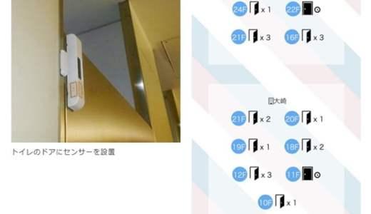 「IoTトイレ」 スマホでトイレの空きがわかるサービス登場!