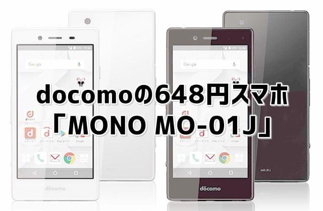 「MONO MO-01J」 docomoから実質648円スマホ登場トップ画像