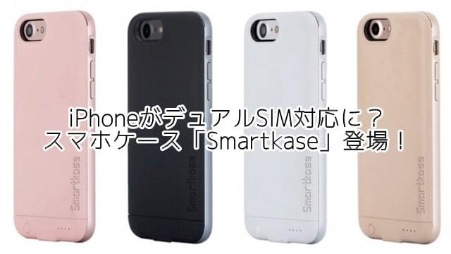 「Smartkase(スマートケース)」 iPhoneでデュアルSIM対応可能になるスマホケース登場!トップ画像