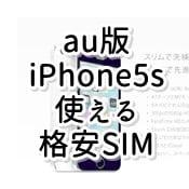 iPhone5s(au)がSIMロック解除なしで使える格安SIMを調べてみた