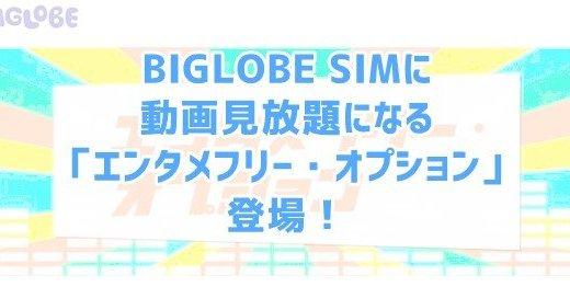 BIGLOBE SIM「エンタメフリー・オプション」 Youtubeが定額見放題になるお得なオプション登場!