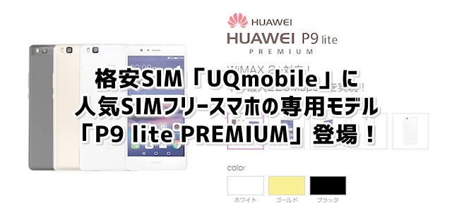 UQmobile「P9 lite PREMIUM」と通常モデルの違いや価格は?どこがプレミアム?トップ画像