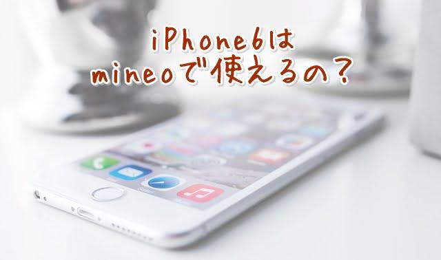iPhone6でmineo(マイネオ)の格安SIMは使える?トップ画像