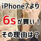 iPhone6s一括0円&高額キャッシュバック狙いが今アツい!