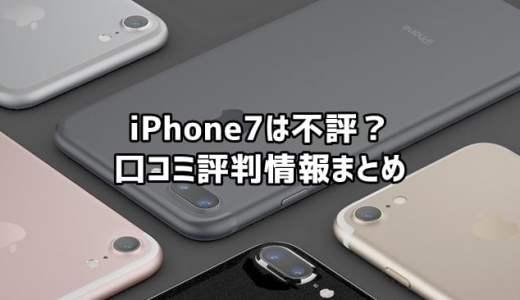 iPhone7は不評?買った人のレビュー評価、口コミ評判情報を集めてみた