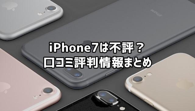 iPhone7は不評?買った人のレビュー評価、口コミ評判情報を集めてみたトップ画像
