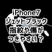 iPhone7ジェットブラックの口コミ評価、評判 指紋や傷が付きやすいってホント?
