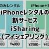iPhoneレンタル「iSharing(アイシェアリング)」 壊しても保証ありで安心してレンタル可能!