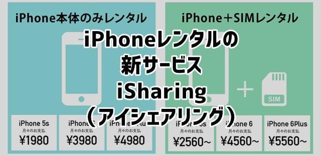iPhoneレンタル「iSharing(アイシェアリング)」 壊しても保証ありで安心してレンタル可能!トップ画像