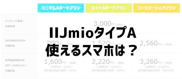 IIJmioタイプA(au回線プラン)に対応したスマホ一覧トップ画像