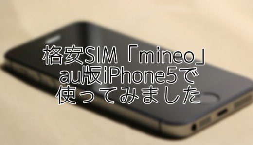 au版iPhone5をmineoAプランで使ってみました