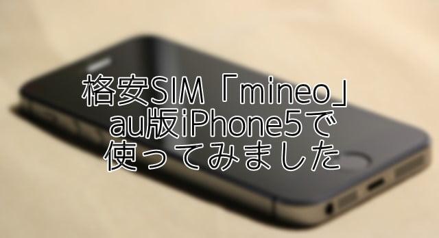 au版iPhone5をmineoAプランで使ってみましたトップ画像