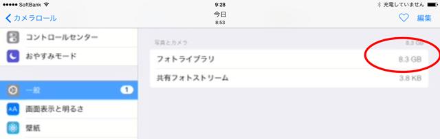 親iPadフォトライブラリ使用量