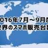 世界のスマホ販売台数 2016年7~9月度(第3四半期)