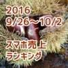 2016/9/26~10/2 スマホ売上ランキング トップ30位中19機種がiPhone!