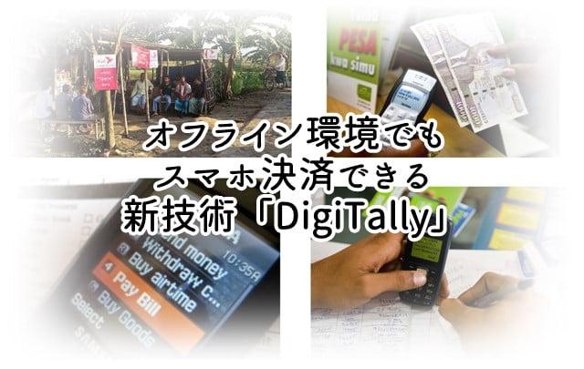 オフラインでもスマホ決済可能になる「DigiTally」 ケンブリッジ大学が開発トップ画像