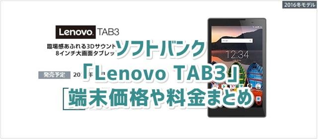 「Lenovo TAB3」 ソフトバンクの端末価格や料金は?Lenovo TAB2とも比較してみたトップ画像
