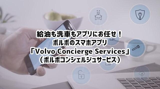 ボルボがスマホアプリ「Volvo Concierge Services」を発表。自動運転&洗車や給油もお任せ可能に トップ画像