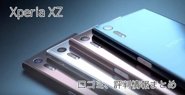 Xperia XZのレビュー評価、口コミ評判まとめトップ画像