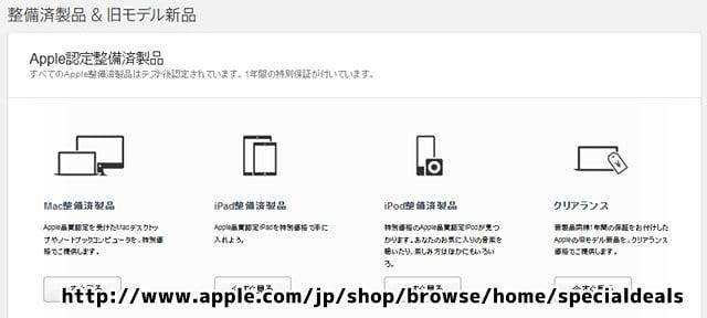 アップル日本整備済み製品販売ページ