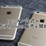 アップル公式で中古iPhone販売スタート!